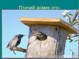 Птичий домик это-