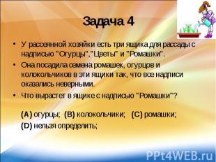 """Задача 4 У рассеянной хозяйки есть три ящика для рассады с надписью \""""Огурцы\"""",\"""