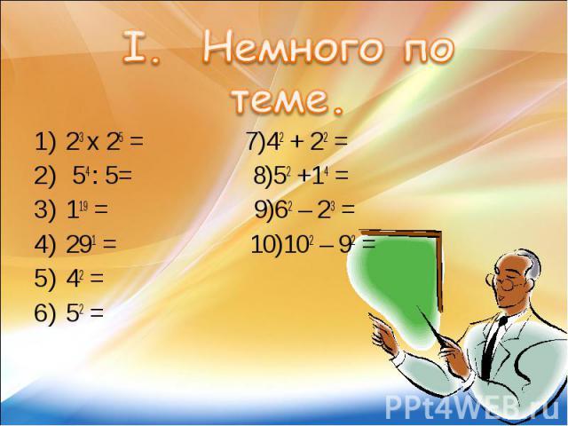 23 х 25 = 7)42 + 22 =23 х 25 = 7)42 + 22 = 54 : 5= 8)52 +14 =119 = 9)62 – 23 =291 = 10)102 – 92 =42 =52 =