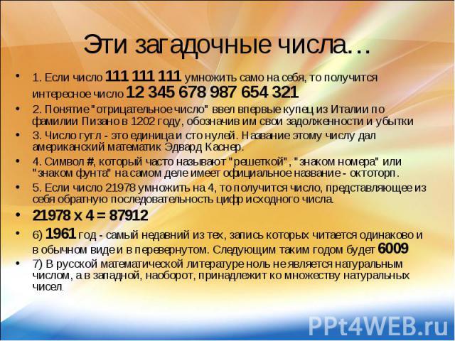 Эти загадочные числа… 1. Если число 111 111 111 умножить само на себя, то получится интересное число 12 345 678 987 654 321 2. Понятие \