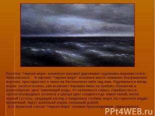 """Полотно \""""Черное море» знаменует расцвет дарования художника-мариниста И.К. Айва"""