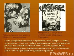 Рафаэль Рисунок для картона к фреске «Благовещение» Фаворский В.А. Титул книги «
