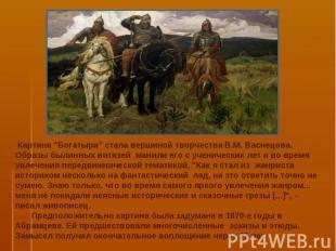 """Картина \""""Богатыри\"""" стала вершиной творчества В.М. Васнецова. Образы былинных в"""