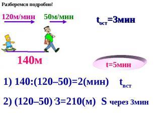 120м/мин 50м/мин tвст=2мин 140м t=5мин 1) 140:(120–50)=2(мин) tвст 2) (120–50) 3
