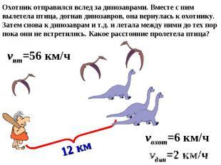 Охотник отправился вслед за динозаврами. Вместе с ним вылетела птица, догнав дин