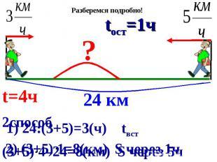 2способ (3+5) 4–24=8(км) S через 5ч 1) 24:(3+5)=3(ч) tвст 2) (3+5) 1=8(км) S чер