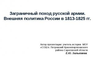 Заграничный поход русской армии. Внешняя политика России в 1813-1825 гг. Автор п