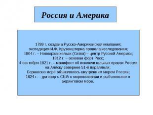 Россия и Америка 1799 г. создана Русско-Американская компания; экспедиция И.Ф. К