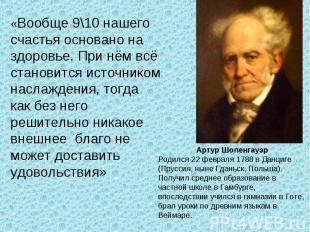 Артур Шопенгауэр Родился 22 февраля 1788 в Данциге (Пруссия, ныне Гданьск, Польш