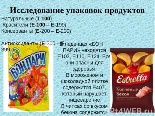 Исследование упаковок продуктов В леденцах «БОН ПАРИ» находятся Е102, Е110, Е124