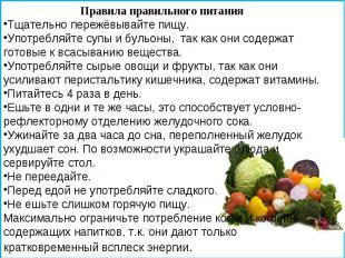 Правила правильного питания Тщательно пережёвывайте пищу. Употребляйте супы и бу