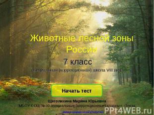 Животные лесной зоны России 7 класс специальная (коррекционная) школа VIII вида