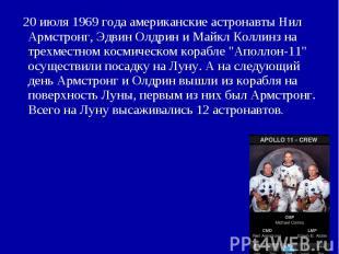 20 июля 1969 года американские астронавты Нил Армстронг, Эдвин Олдрин и Майкл Ко