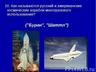 10. Как называются русский и американские космические корабли многоразового испо