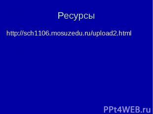 http://sch1106.mosuzedu.ru/upload2.htmlhttp://sch1106.mosuzedu.ru/upload2.html