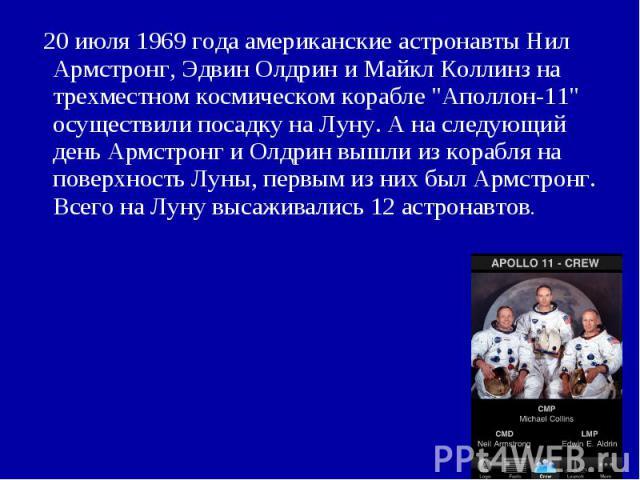 20 июля 1969 года американские астронавты Нил Армстронг, Эдвин Олдрин и Майкл Коллинз на трехместном космическом корабле \