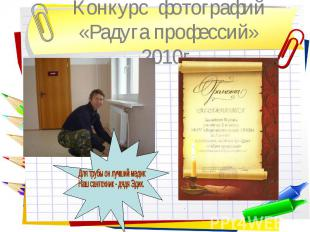 Конкурс фотографий «Радуга профессий» 2010г.