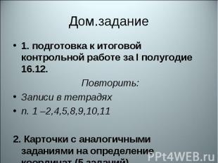 Дом.задание 1. подготовка к итоговой контрольной работе за I полугодие 16.12. По