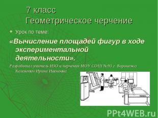 7 класс Геометрическое черчениеУрок по теме: «Вычисление площадей фигур в ходе э