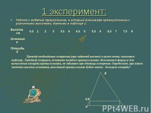 1 эксперимент: Работа с моделью треугольника, в который вписываем прямоугольники