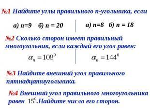 №1 Найдите углы правильного n-угольника, если а) n=9 б) n = 20 а) n=8 б) n = 18
