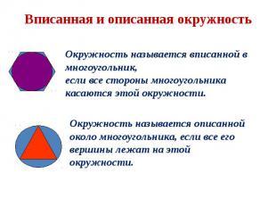 Вписанная и описанная окружность Окружность называется вписанной в многоугольник