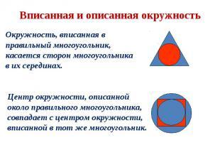Окружность, вписанная в правильный многоугольник, касается сторон многоугольника