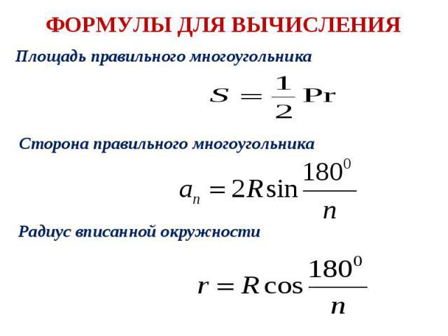ФОРМУЛЫ ДЛЯ ВЫЧИСЛЕНИЯ Площадь правильного многоугольника Сторона правильного многоугольника Радиус вписанной окружности
