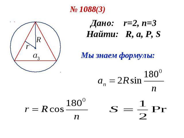 № 1088(3) Дано: r=2, n=3 Найти: R, a, P, S Мы знаем формулы: