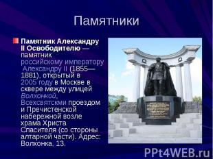 ПамятникиПамятник Александру II Освободителю — памятник российскому императору А