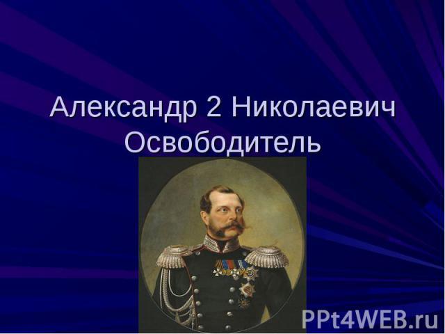 Александр 2 Николаевич Освободитель