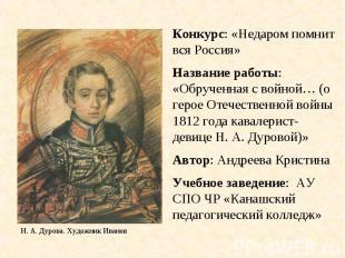 Конкурс: «Недаром помнит вся Россия» Название работы: «Обрученная с войной… (о г