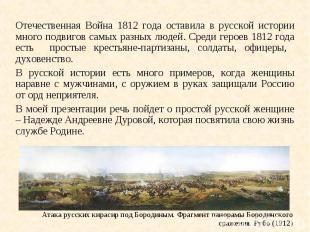Отечественная Война 1812 года оставила в русской истории много подвигов самых ра