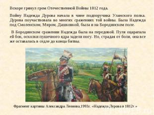 Фрагмент картины Александра Леонова,1993г. «Надежда Дурова в 1812г.» Вскоре грян