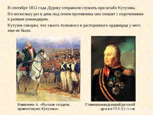 Главнокомандующий русской армией М.И.Кутузов Кившенко А. «Русские солдаты привет