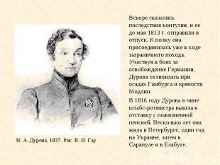 Вскоре сказались последствия контузии, и ее до мая 1813 г. отправили в отпуск. К