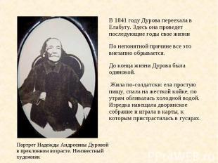 В 1841 году Дурова переехала в Елабугу. Здесь она проведет последующие годы свое
