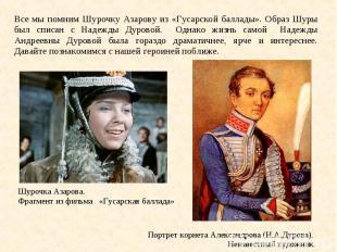Все мы помним Шурочку Азарову из «Гусарской баллады». Образ Шуры был списан с На