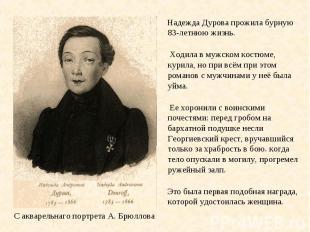 Надежда Дурова прожила бурную 83-летнюю жизнь. Ходила в мужском костюме, курила,