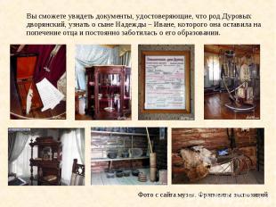 Вы сможете увидеть документы, удостоверяющие, что род Дуровых дворянский, узнать