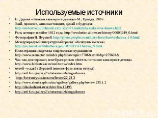 Н. Дурова «Записки кавалерист-девицы» М.; Правда, 1987г.Н. Дурова «Записки кавал