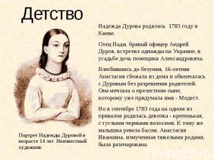 Детство Надежда Дурова родилась 1783 году в Киеве. Отец Нади, бравый офицер Андр