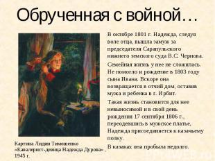 Обрученная с войной… В октябре 1801 г. Надежда, следуя воле отца, вышла замуж за