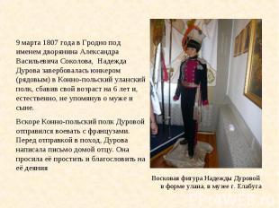 9 марта 1807 года в Гродно под именем дворянина Александра Васильевича Соколова,
