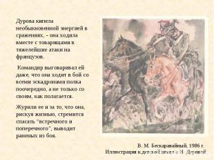В. М. Бескаравайный, 1986 г. Иллюстрация к детской книге о Н. Дуровой Дурова кип