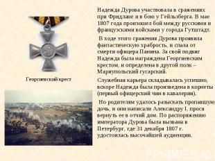 Надежда Дурова участвовала в сражениях при Фридлане и в бою у Гейльзберга. В мае