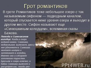 Грот романтиков В гроте Романтиков тоже небольшое озеро с так называемым сифоном