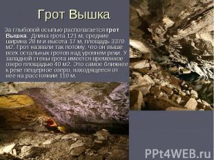 Грот Вышка За глыбовой осыпью располагается грот Вышка. Длина грота 121 м, средн