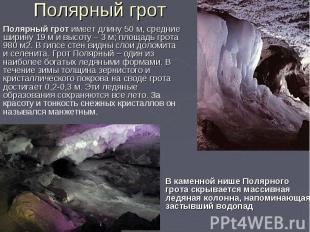 Полярный грот В каменной нише Полярного грота скрывается массивная ледяная колон