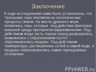 Заключение В ходе исследования нами было установлено, что Уральские горы повлиял